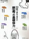 20代で鍛えておきたい「思考」の基礎体力/別冊Think!編集部【1000円以上送料無料】