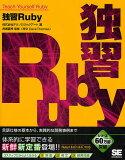 【1000以上】独習Ruby 言語仕様の基本から、実践的な開発事例まで/テクノロジックアート