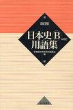 【所有商品】日本史B用语集A一起写/全国历史教育研究协会【RCP】[【全品】日本史B用語集 A併記/全国歴史教育研究協議会【RCP】]