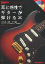 耳と感性でギターが弾ける本/トモ藤田【1000円以上送料無料】