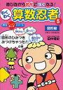 わくわく算数忍者 5/田中博史【1000円以上送料無料】