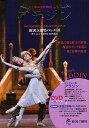 バレエ名作物語 新国立劇場バレエ団オフィシャルDVD BOOKS Vol.5【1000円以上送料無料】