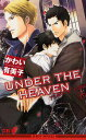 UNDER THE HEAVEN 下/かわい有美子【1000...