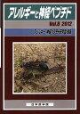 アレルギーと神経ペプチド Vol.8(2012)/アレルギーと神経ペプチド研究会【1000円以上送料無料】