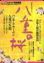 【1000円以上送料無料】2013年NHK大河ドラマ「八重の桜」完全ガイドブック