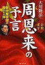 【1000円以上送料無料】周恩来の予言 新中華帝国の隠れたる神 公開霊言/大川隆法