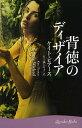 背徳のディザイア/ケイト・ピアース/五十嵐とも子【1000円以上送料無料】