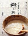 「発酵食堂豆種菌(まめたんきん)」の麹の料理/伏木暢顕【1000円以上送料無料】