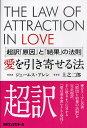 生活方式 - 送料無料/愛を引き寄せる法 超訳「原因」と「結果」の法則/ジェームス・アレン/上之二郎