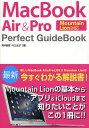 MacBook Air & Pro Perfect GuideBook/野沢直樹/村上弘子【1000円以上送料無料】