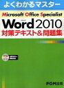Microsoft Office Specialist Microsoft Word 2010対策テキスト&問題集/富士通エフ・オー・エム株式会社【1000円以上送料無料】