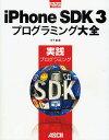 iPhone SDK3プログラミング大全 実践プログラミング/木下誠【1000円以上送料無料】