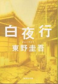 白夜行/東野圭吾【1000円以上送料無料】
