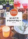 DVDでよくわかるはじめてのアロマテラピー/佐々木薫