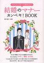 結婚のマナーカンペキ!BOOK 「ちゃんとしてる」って言われたい!/岩下宣子【1000円以上送料無料】