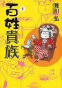 百姓貴族 1/荒川弘【1000円以上送料無料】