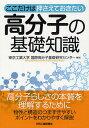 送料無料/ここだけは押さえておきたい高分子の基礎知識/東京工業大学国際高分子基礎研究センター