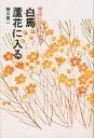 樂天商城 - 白馬蘆花に入る 禅語に学ぶ生き方【1000円以上送料無料】