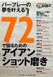 72で回るためのアイアンショット磨き パープレーの夢を叶える/72ヴィジョンGOLF編集部【後払いOK】【1000円以上送料無料】