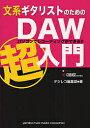 文系ギタリストのためのDAW超入門 パソコンでレコーディングができる!!/デジレコ編集部【1000円以上送料無料】