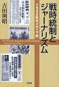 戦時統制とジャーナリズム 1940年代メディア史/吉田則昭【1000円以上送料無料】