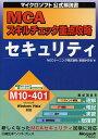 MCAスキルチェック重点攻略セキュリティ/吉田かおる【1000円以上送料無料】