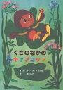 くさのなかのキップコップ/マレーク・ベロニカ/羽仁協子【1000円以上送料無料】