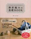 いちばんわかりやすい棒針編みの基礎BOOK/かんのなおみ【1000円以上送料無料】