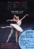 【所有商品】芭蕾舞名作故事新国立剧场芭蕾舞剧团官方DVD BOOKS Vol.1[【全品】バレエ名作物語 新国立劇場バレエ団オフィシャルDVD BOOKS Vol.1]