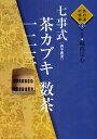七事式〈表千家流〉茶カブキ数茶一二三【1000円以上送料無料】