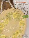 ウエルカムボード&ウエディングボード70【1000円以上送料無料】
