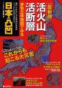 送料無料/活火山・活断層赤色立体地図でみる日本の凸凹 逃げられない日本列島の宿命がリアルに浮かびあが