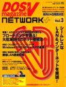DOS/Vmagazine NETWO3【1000円以上送料無料】