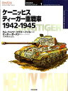 送料無料/ケーニッヒスティーガー重戦車 1942-1945/トム・イェンツ/ヒラリー・ドイル/高橋慶史