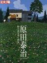 原田泰治 野の道を歩く画家【1000円以上送料無料】