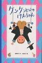 ケンケンとびのけんちゃん/角野栄子/大島妙子/子供/絵本【1000円以上送料無料】
