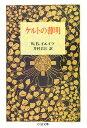 ケルトの薄明/W.B.イエイツ/井村君江【1000円以上送料無料】