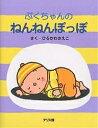ぷくちゃんのねんねんぽっぽ/ひろかわさえこ【1000円以上送料無料】