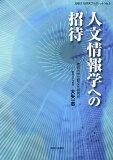 人文情報学への招待/大矢一志【後払いOK】【1000以上】