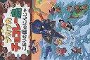 プカプカチョコレー島こおりの国のにんじゃ/原ゆたか【1000円以上送料無料】