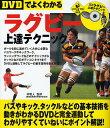 DVDでよくわかるラグビー上達テクニック【1000円以上送料無料】
