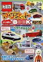 送料無料/トミカ マグネットいっぱいBOOK