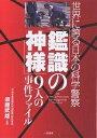 「鑑識の神様」9人の事件ファイル 世界に誇る日本の科学警察【1000円以上送料無料】