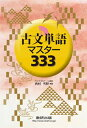 送料無料/古文単語マスター333