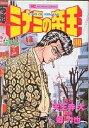 ミナミの帝王 30/天王寺大/郷力也【1000円以上送料無料】