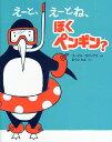 えーと、えーとね、ぼくペンギン?/エーデル・ロドリゲス/むらいかよ【1000円以上送料無料】