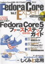 Fedora Core Expert Vol.2【1000円以上送料無料】