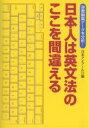 日本人は英文法のここを間違える 辞書編集データを分析!/日本アイアール【1000円以上送料無料】
