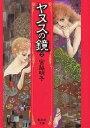 ヤヌスの鏡 2/宮脇明子【1000円以上送料無料】
