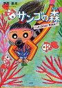サンゴの森 Jr.Diver RINA/栗原里奈【1000円以上送料無料】